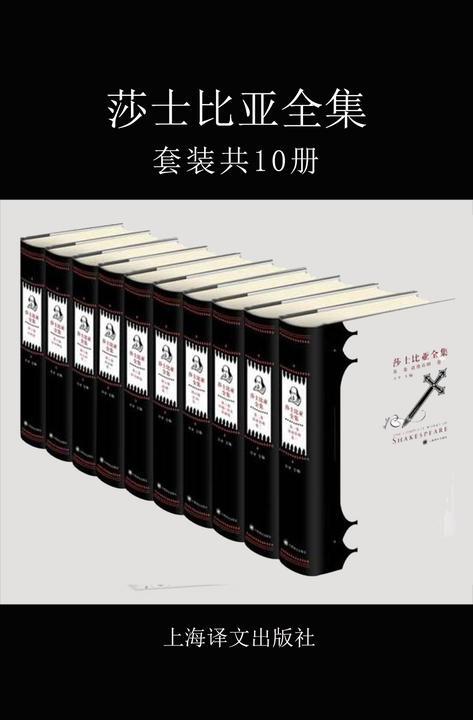 莎士比亚全集(10卷本)