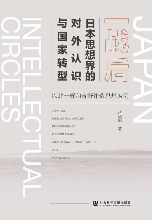 一战后日本思想界的对外认识与国家转型:以北一辉和吉野作造思想为例
