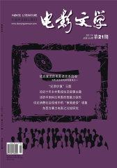 电影文学 半月刊 2011年21期(电子杂志)(仅适用PC阅读)