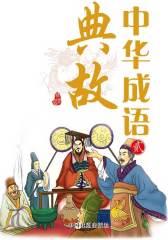 中华成语典故(贰)