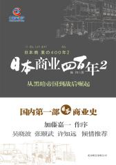 日本商业四百年2:从黑暗帝国到战后崛起