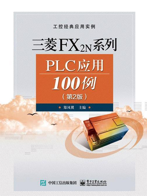 三菱FX2N系列PLC应用100例(第2版)