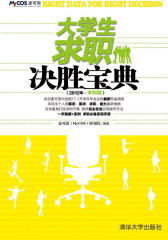 大学生求职决胜宝典(2012年·本科版)(试读本)