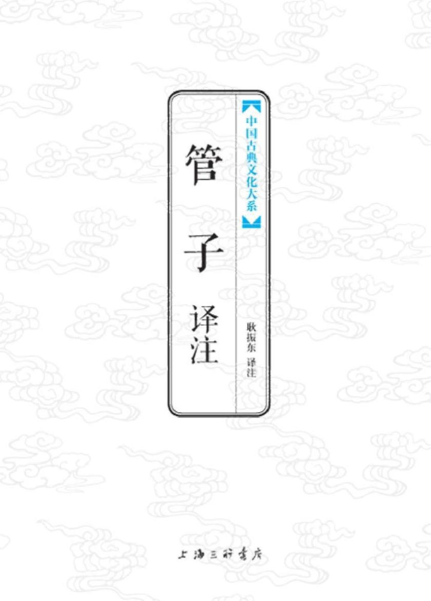 中国古典文化大系:管子译注