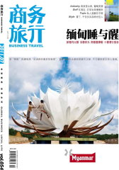 商务旅行 月刊 2011年07期(电子杂志)(仅适用PC阅读)