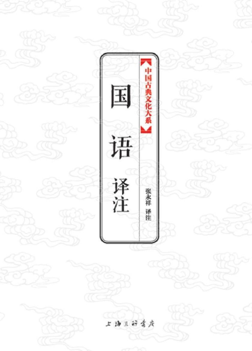 中国古典文化大系:国语译注