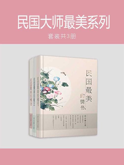 民国大师最美系列套装3册