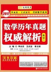 金榜图书·(2017)李永乐考研数学历年真题权威解析:李永乐王式安唯一考研数学系列(数3)