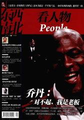 东西南北 半月刊 2011年24期(电子杂志)(仅适用PC阅读)