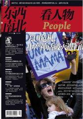 东西南北 半月刊 2011年23期(电子杂志)(仅适用PC阅读)