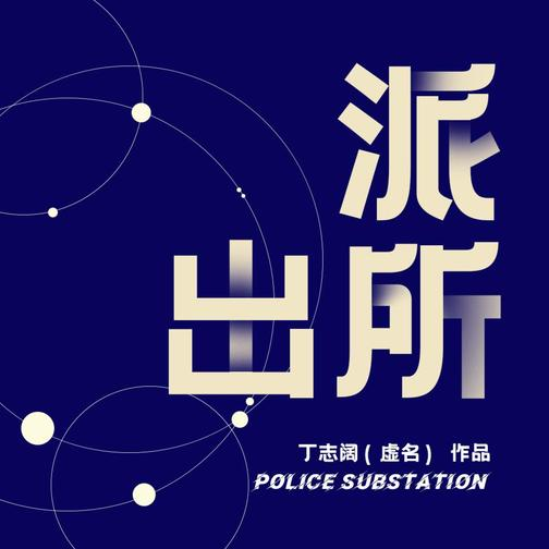 派出所 纪实推理悬疑小说,真实全面的警察生活