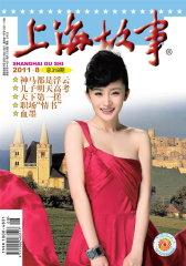 上海故事 月刊 2011年08期(电子杂志)(仅适用PC阅读)