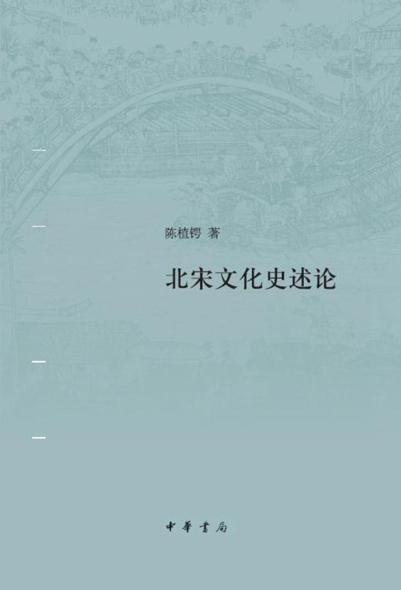 北宋文化史述论(精)