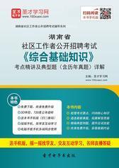 2018年湖南省社区工作者公开招聘考试《综合基础知识》考点精讲及典型题(含历年真题)详解