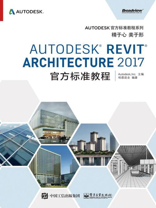 Autodesk Revit Architecture 2017 官方标准教程