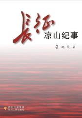 长征·凉山纪事(仅适用PC阅读)