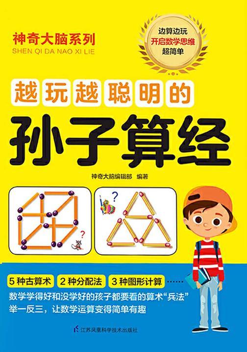 越玩越聪明的孙子算经(让你算得快、算得准的古老法宝,领略中国传统算术的无穷魅力)