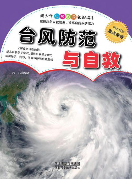 台风防范与自救