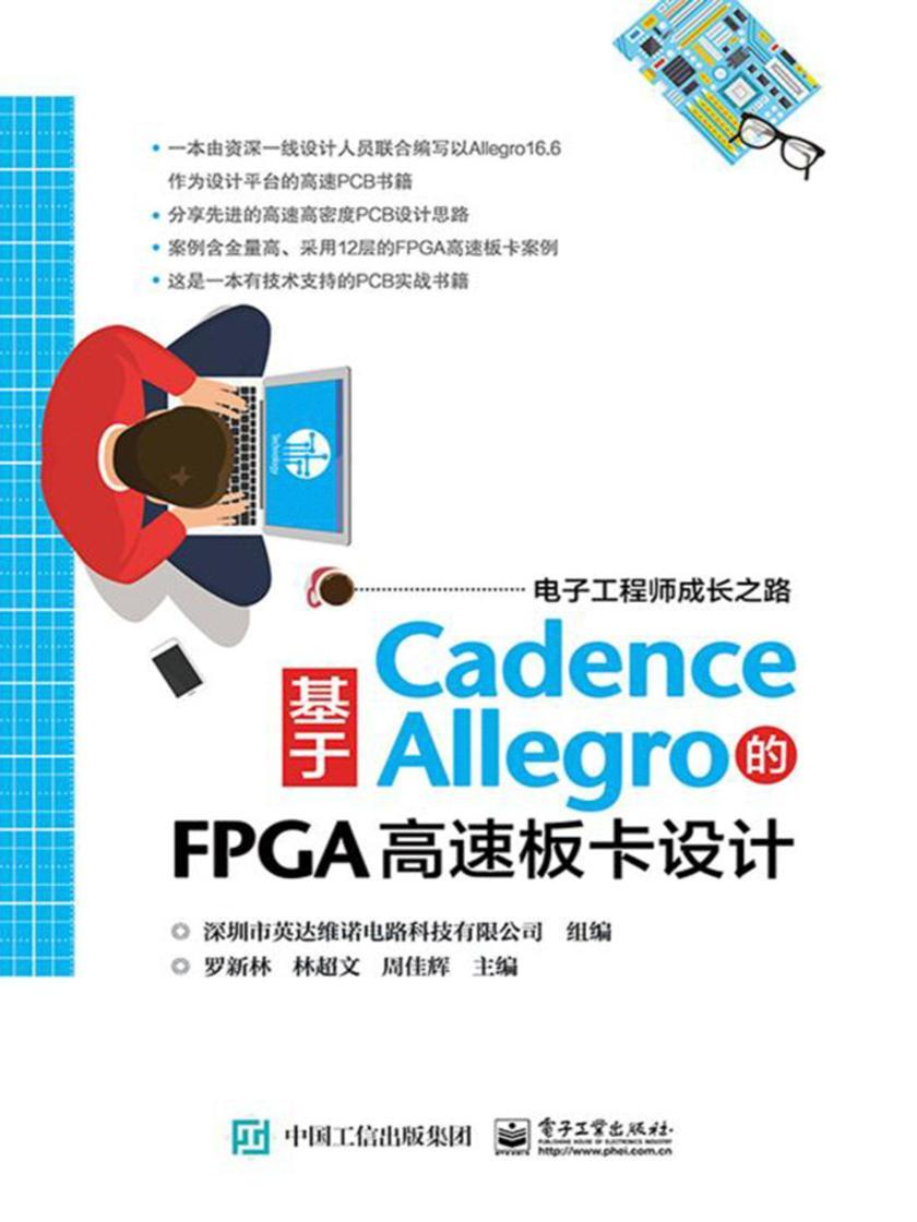 基于Cadence Allegro 的FPGA 高速板卡设计