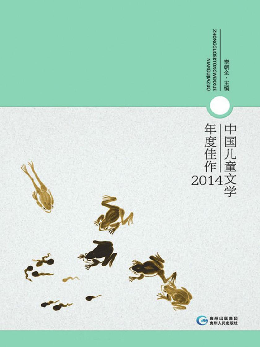 中国儿童文学年度佳作2014