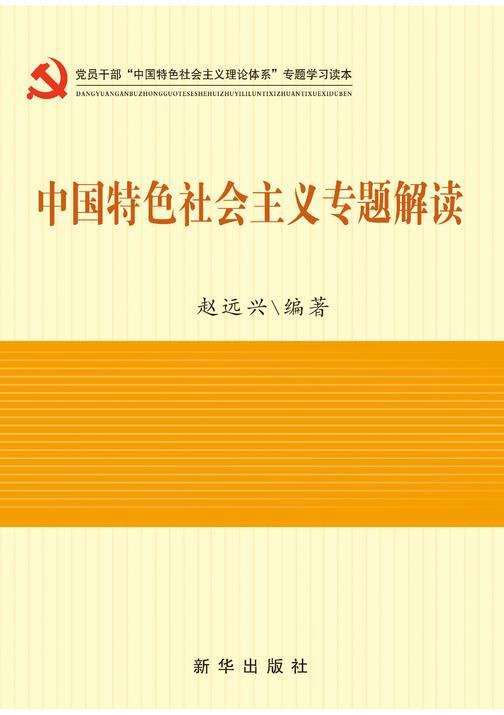 中国特色社会主义专题解读
