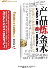 产品炼金术(试读本)