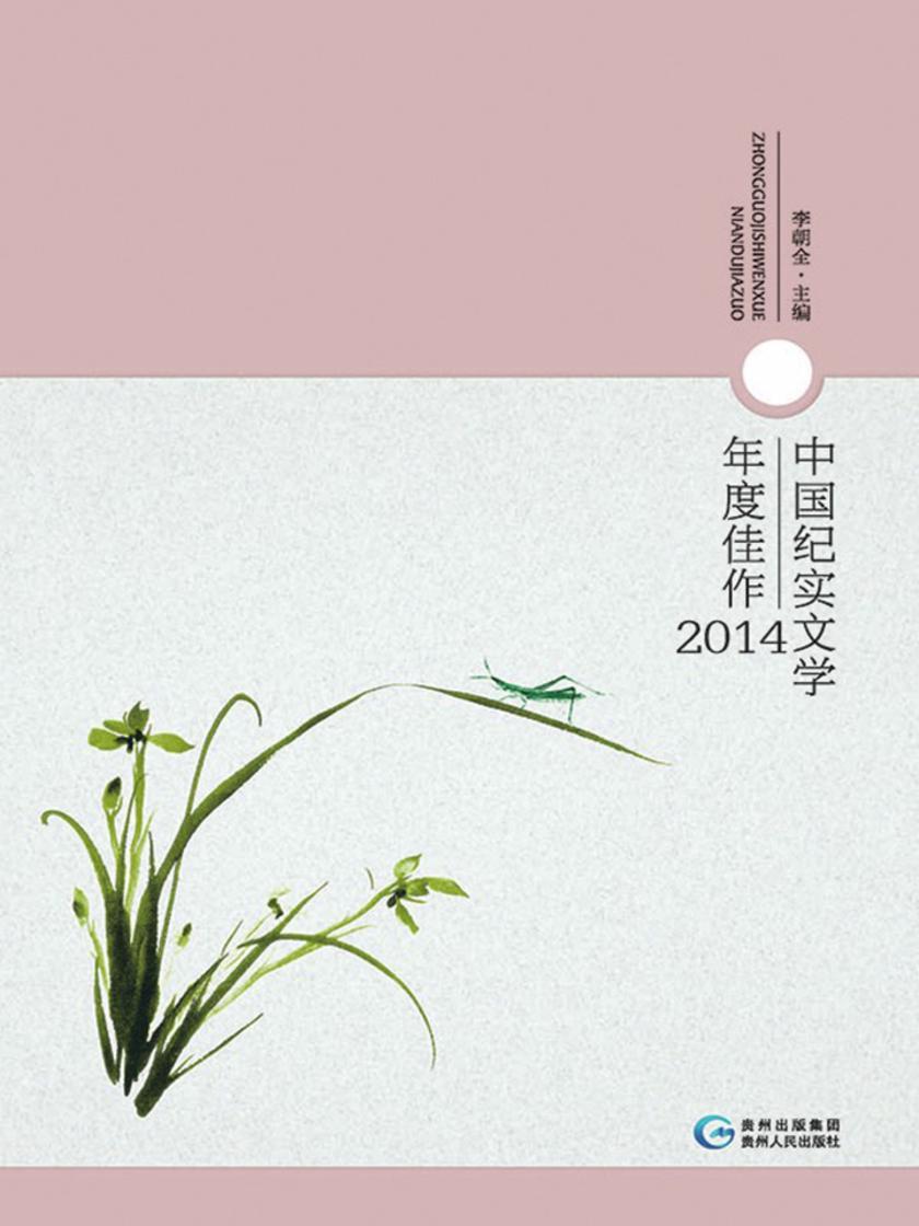 中国纪实文学年度佳作2014