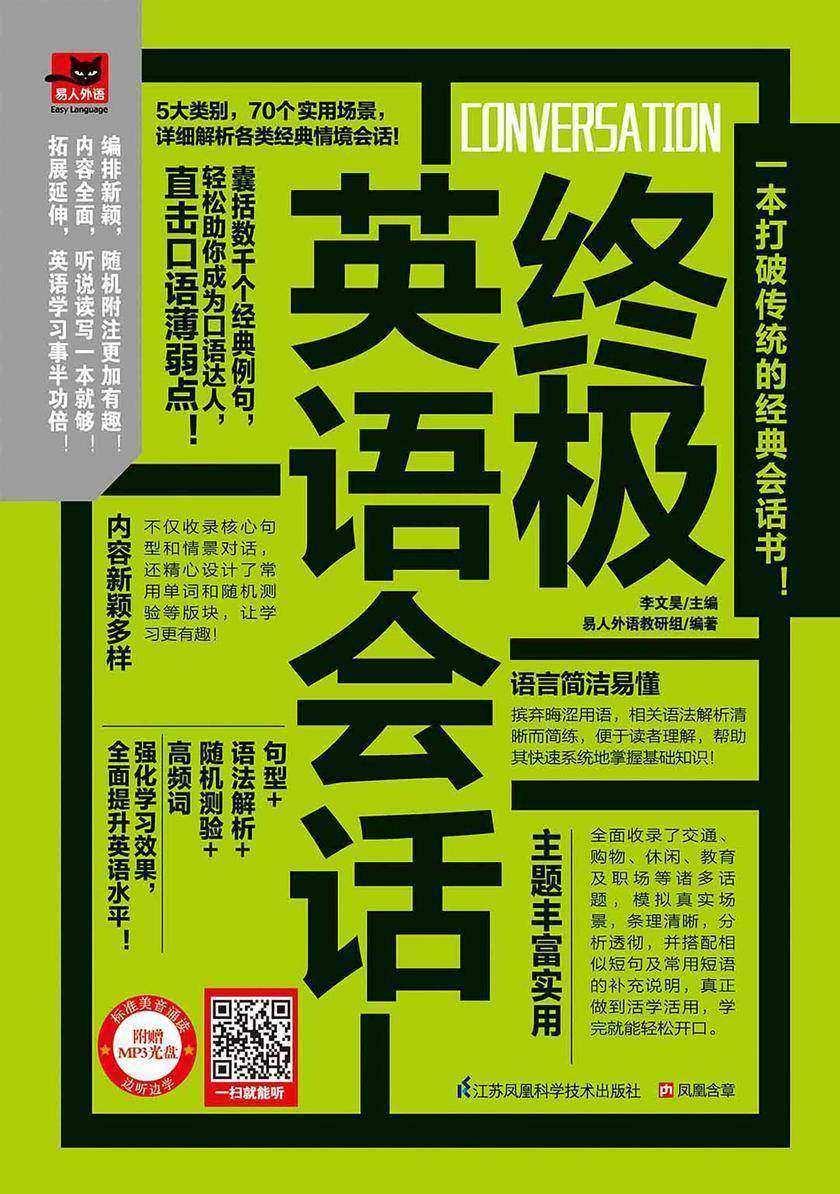 终极英语会话:一本打破传统的经典英语会话书!
