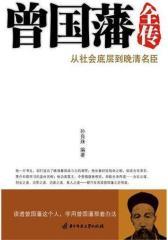 曾国藩全传——从草根阶层到晚清名臣(试读本)