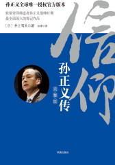 信仰—孙正义传(试读本)