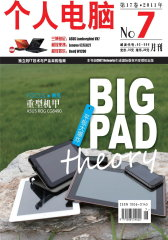 个人电脑 月刊 2011年07期(电子杂志)(仅适用PC阅读)