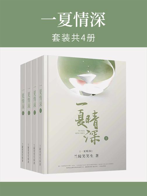 一夏晴深(全4册)