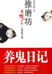 养鬼日记之神秘小屋(试读本)