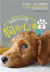 狗狗心事.2,狗狗行为问答(试读本)(仅适用PC阅读)