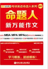金榜图书:2015考研英语命题人新万能作文(适用于MBA MPA MPAcc等专业学位考研英语二)