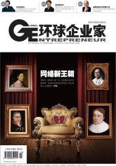 环球企业家 半月刊 2011年10期(电子杂志)(仅适用PC阅读)