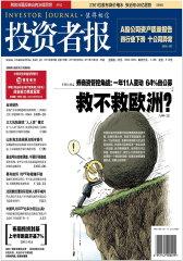 投资者报 周刊 2011年38期(电子杂志)(仅适用PC阅读)