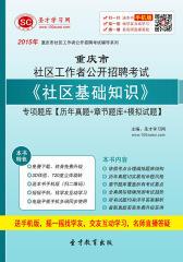 2016年重庆市社区工作者公开招聘考试《社区基础知识》专项题库【历年真题+章节题库+模拟试题】