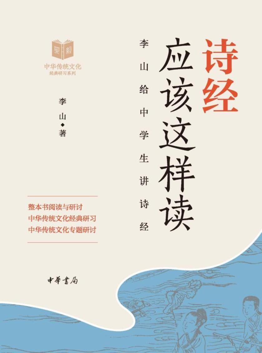 诗经应该这样读--中华传统文化经典研习