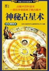 神秘占星术(仅适用PC阅读)