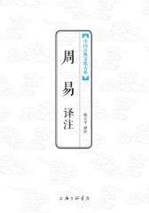 中国古典文化大系:周易译注
