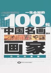 一生必知的100幅中国名画及其画家