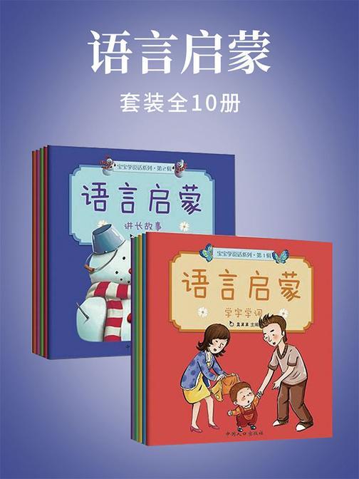 语言启蒙(全10册)