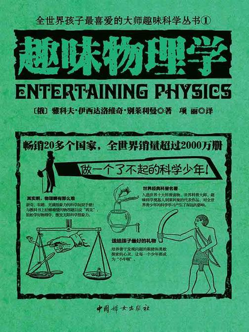 趣味物理学(世界经典青少年科普读物,全世界销量超过2000万册,人大附中等名校教师推荐必读课外书)