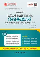 2018年云南省社区工作者公开招聘考试《综合基础知识》考点精讲及典型题(含历年真题)详解