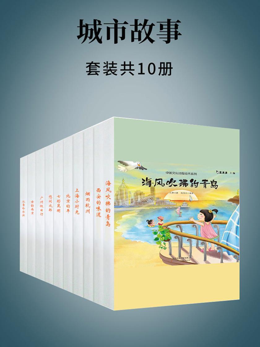城市故事(全10册)