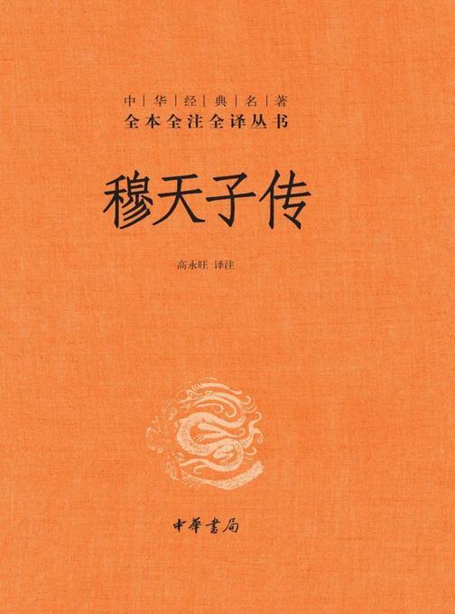 穆天子传(精)中华经典名著全本全注全译