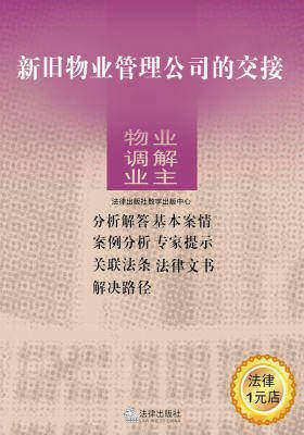 新旧物业管理公司的交接(业主和业主委员会的权利)