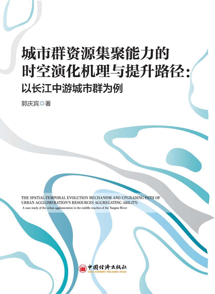 城市群资源集聚能力的时空演化机理与提升路径:以长江中游城市群为例