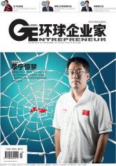 环球企业家 半月刊 2011年13期(电子杂志)(仅适用PC阅读)